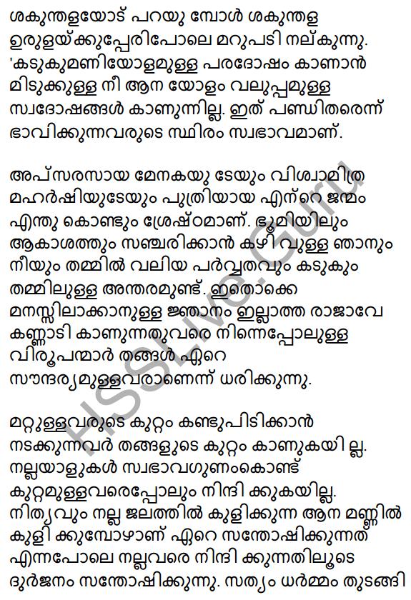 Kannadi Kanmolavum Summary 2