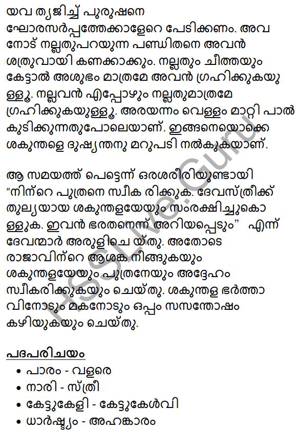 Kannadi Kanmolavum Summary 3