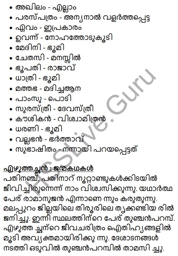 Kannadi Kanmolavum Summary 4
