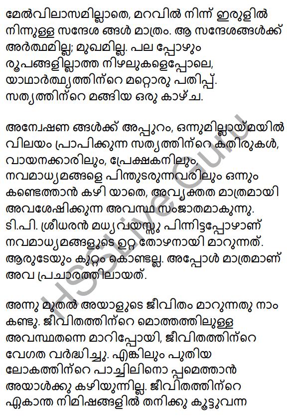 Kayyoppillatha Sandesam Summary 2