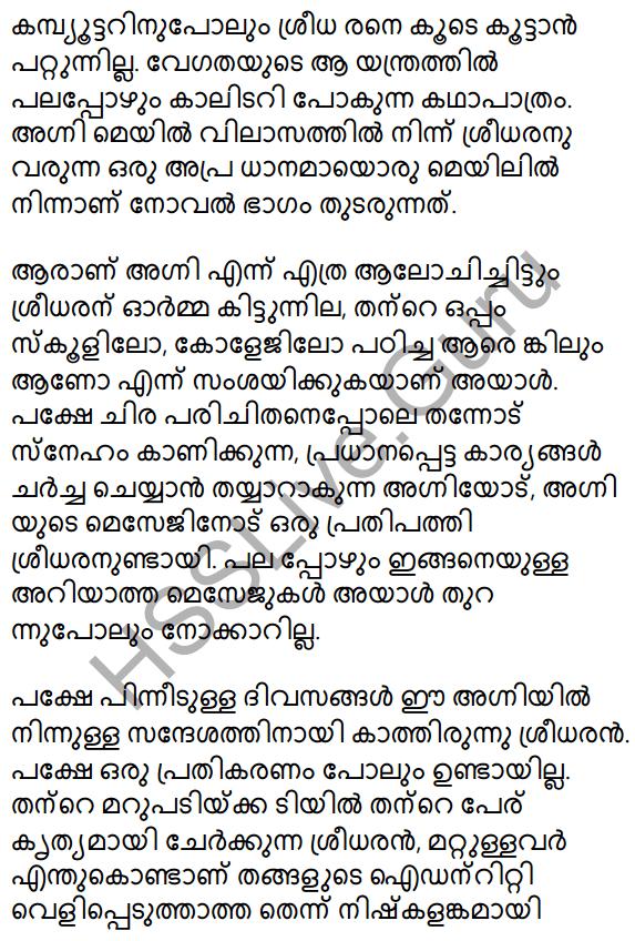 Kayyoppillatha Sandesam Summary 3