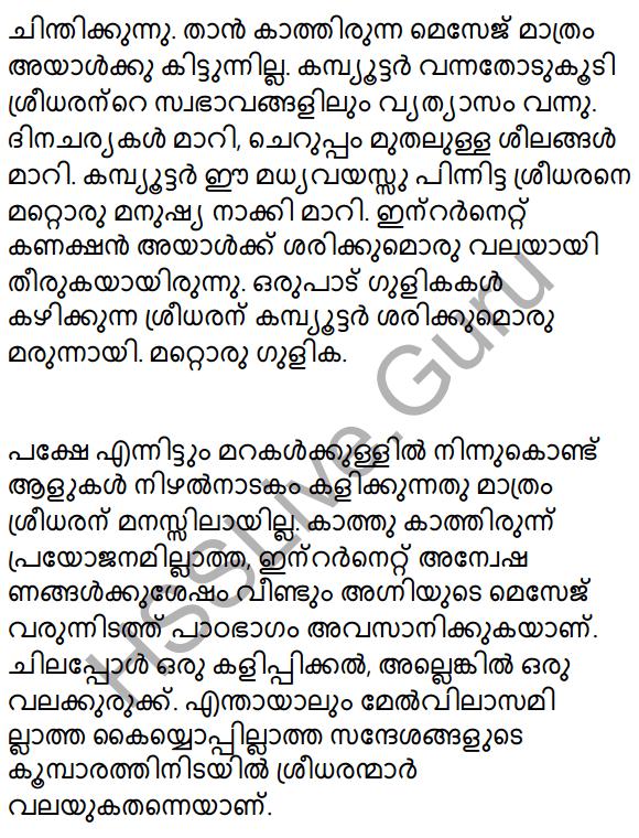 Kayyoppillatha Sandesam Summary 4