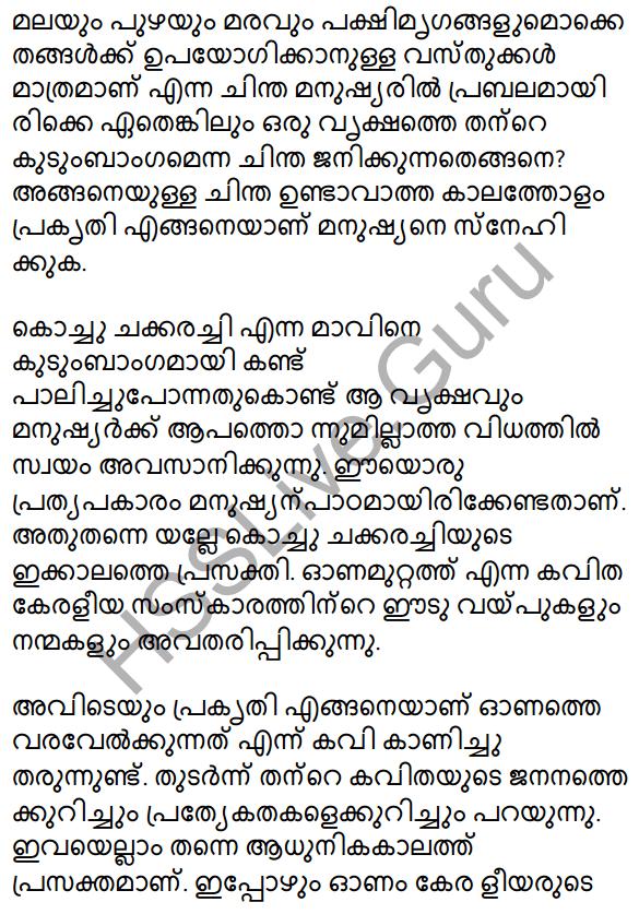 Kerala SSLC Malayalam Model Question Paper 1 (Adisthana Padavali) 15