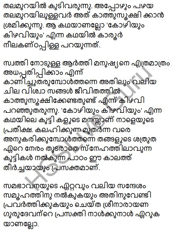 Kerala SSLC Malayalam Model Question Paper 1 (Adisthana Padavali) 17