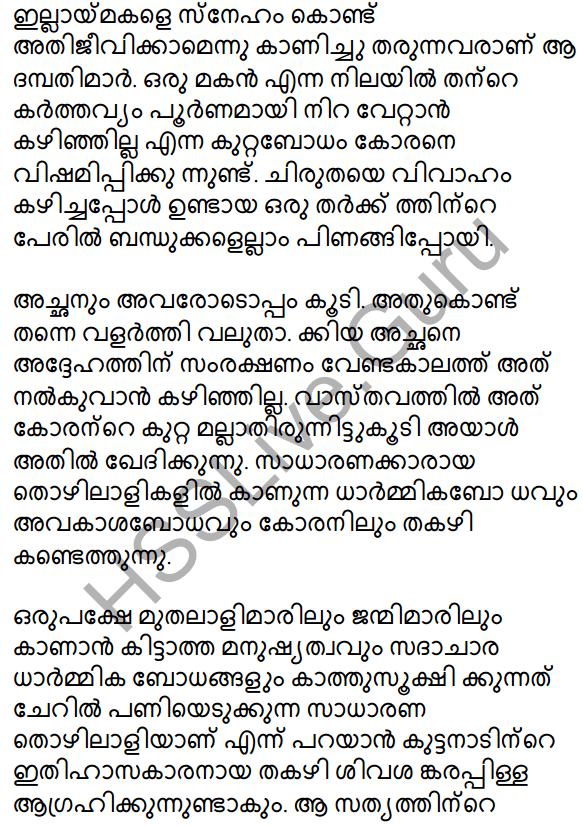 Kerala SSLC Malayalam Model Question Paper 1 (Adisthana Padavali) 21