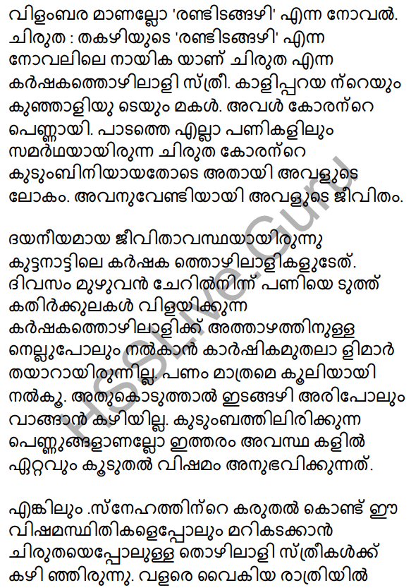 Kerala SSLC Malayalam Model Question Paper 1 (Adisthana Padavali) 22
