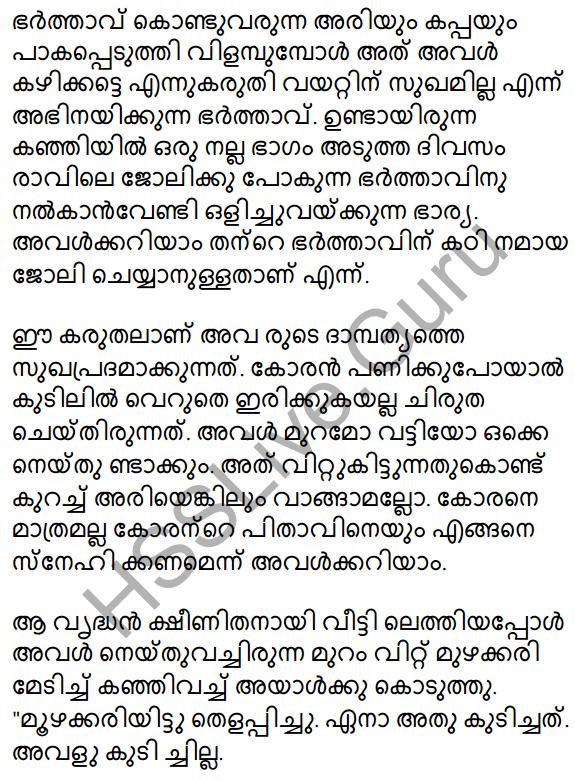 Kerala SSLC Malayalam Model Question Paper 1 (Adisthana Padavali) 23