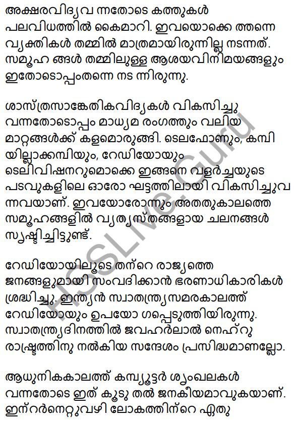 Kerala SSLC Malayalam Model Question Paper 1 (Adisthana Padavali) 25