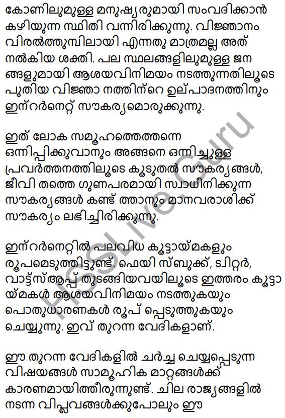 Kerala SSLC Malayalam Model Question Paper 1 (Adisthana Padavali) 26