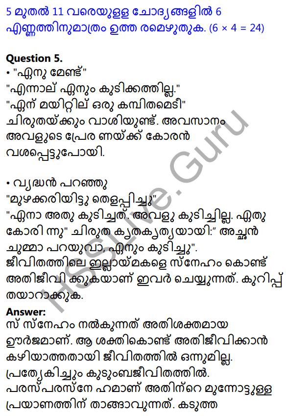 Kerala SSLC Malayalam Model Question Paper 1 (Adisthana Padavali) 3