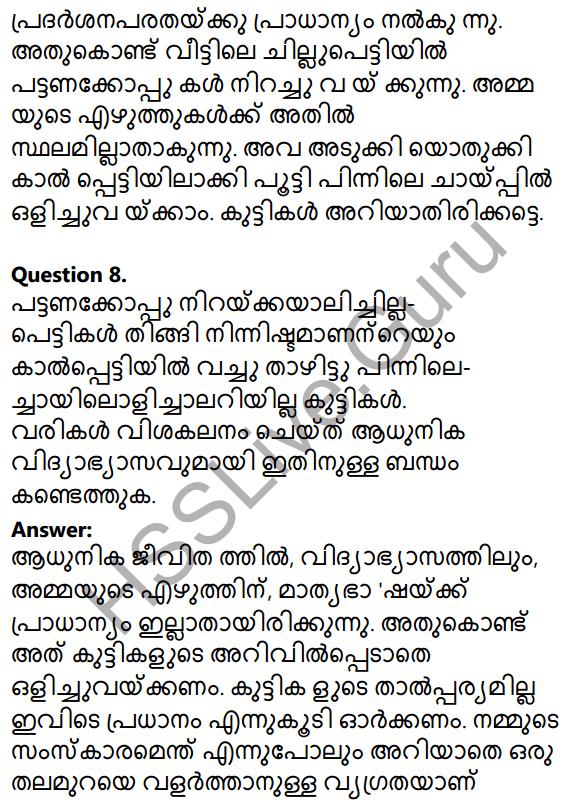 Kerala SSLC Malayalam Model Question Paper 1 (Adisthana Padavali) 7