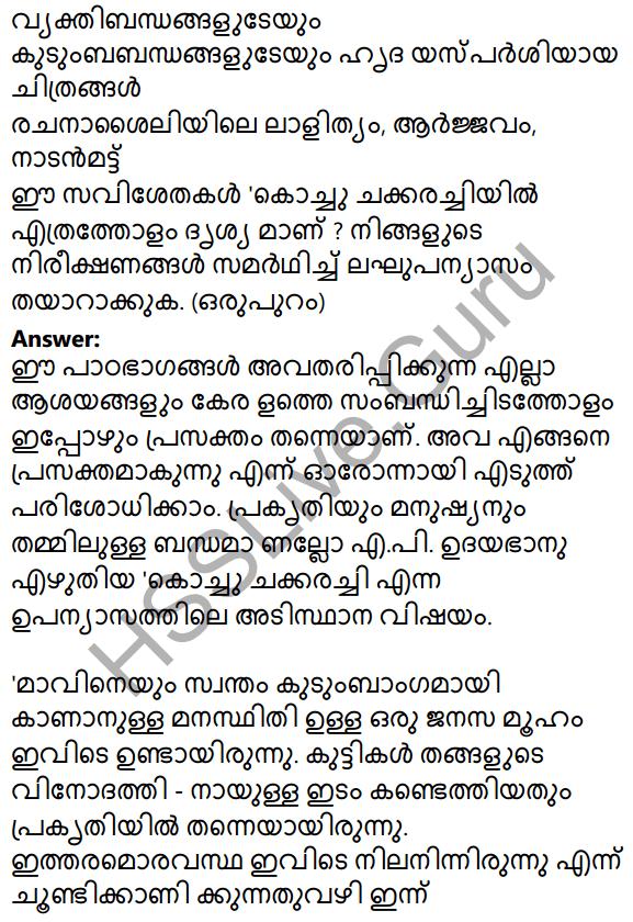 Kerala SSLC Malayalam Model Question Paper 2 (Adisthana Padavali) 12