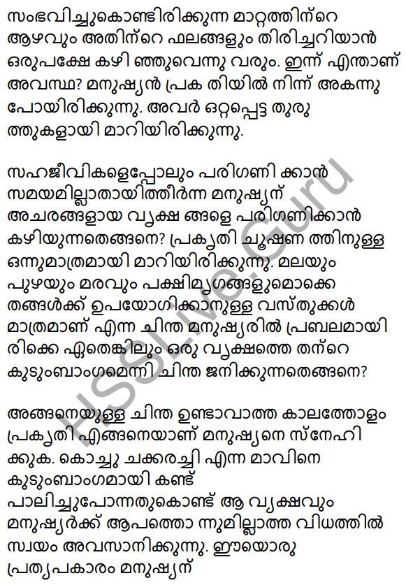 Kerala SSLC Malayalam Model Question Paper 2 (Adisthana Padavali) 13