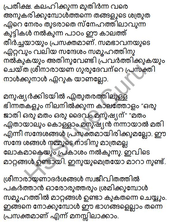 Kerala SSLC Malayalam Model Question Paper 2 (Adisthana Padavali) 16
