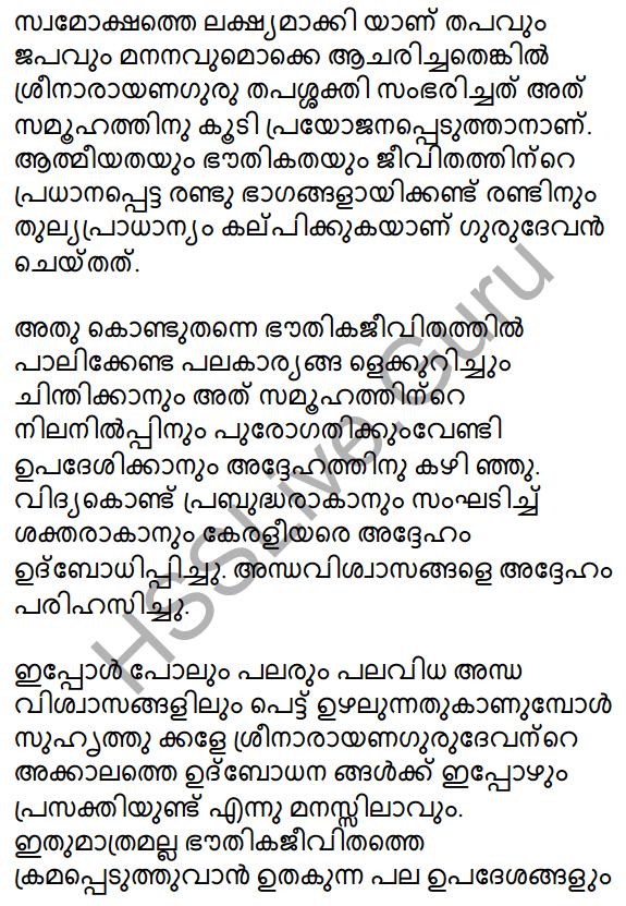 Kerala SSLC Malayalam Model Question Paper 2 (Adisthana Padavali) 19