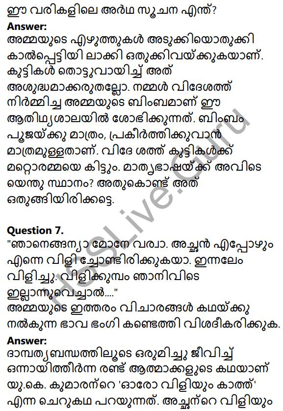 Kerala SSLC Malayalam Model Question Paper 2 (Adisthana Padavali) 4