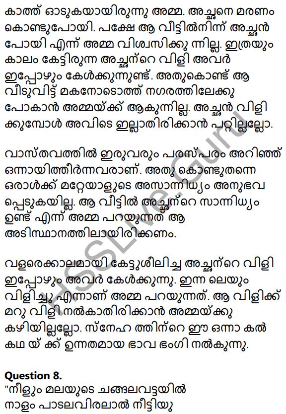 Kerala SSLC Malayalam Model Question Paper 2 (Adisthana Padavali) 5