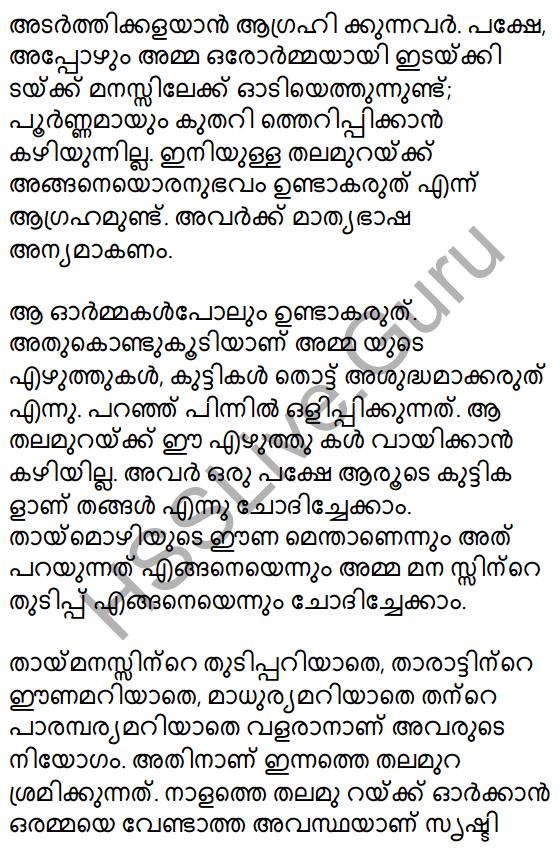 Kerala SSLC Malayalam Model Question Paper 3 (Adisthana Padavali) 14