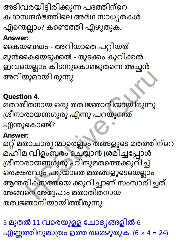 Kerala SSLC Malayalam Model Question Paper 3 (Adisthana Padavali) 2