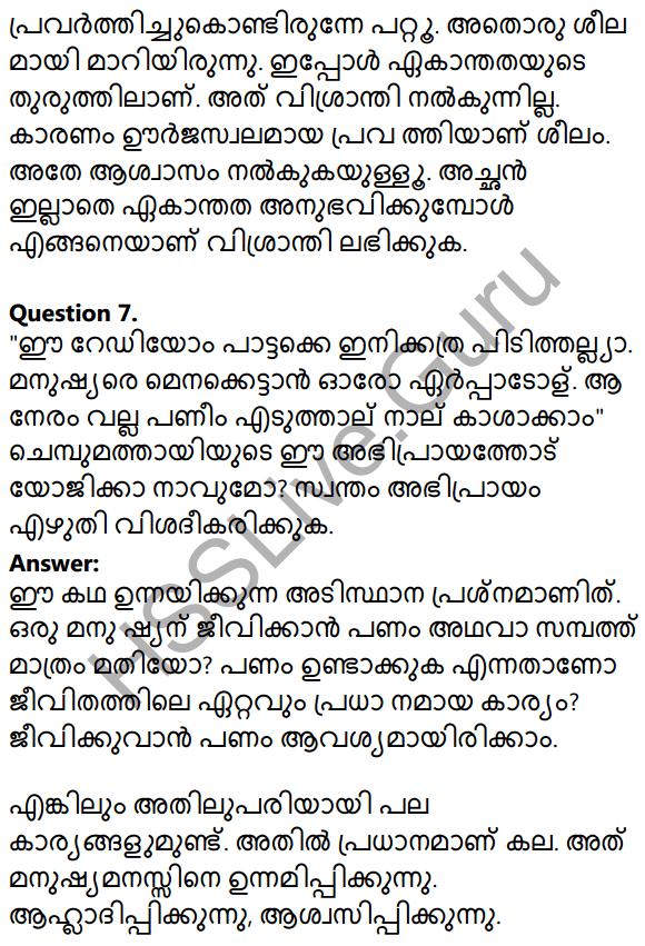 Kerala SSLC Malayalam Model Question Paper 3 (Adisthana Padavali) 5