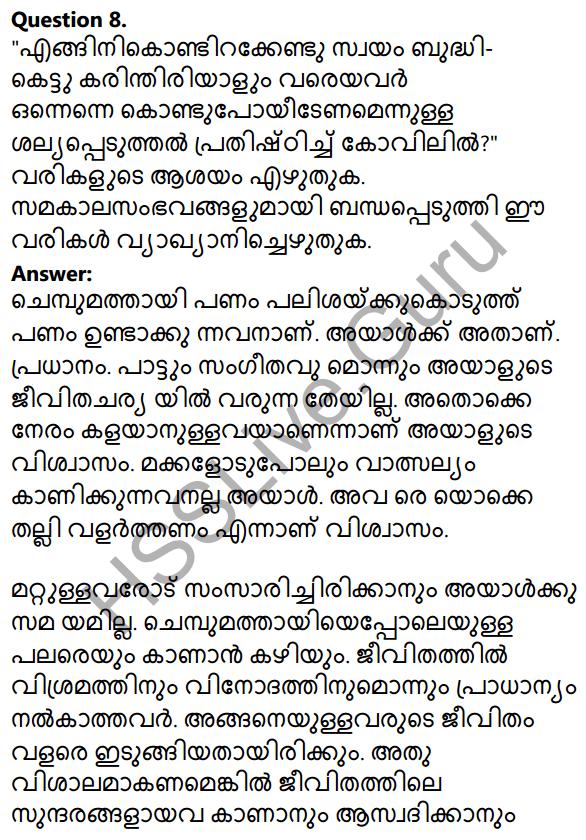 Kerala SSLC Malayalam Model Question Paper 3 (Adisthana Padavali) 6