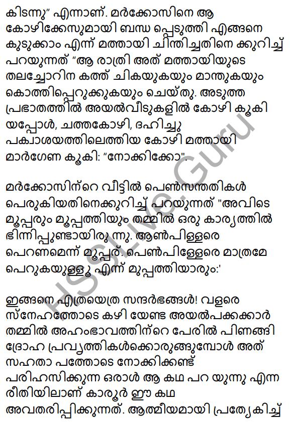 Kerala SSLC Malayalam Model Question Paper 3 (Adisthana Padavali) 8