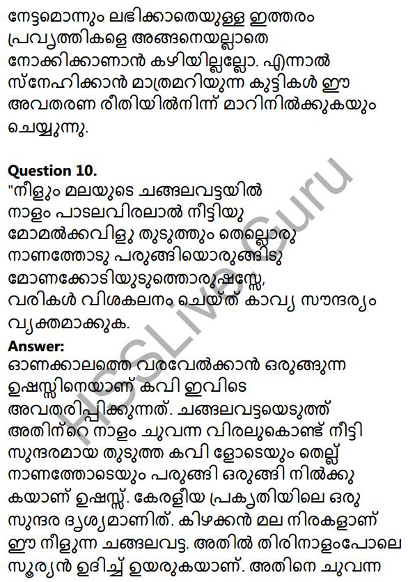 Kerala SSLC Malayalam Model Question Paper 3 (Adisthana Padavali) 9