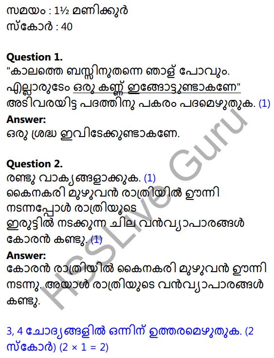 Kerala SSLC Malayalam Model Question Paper 4 (Adisthana Padavali) 1