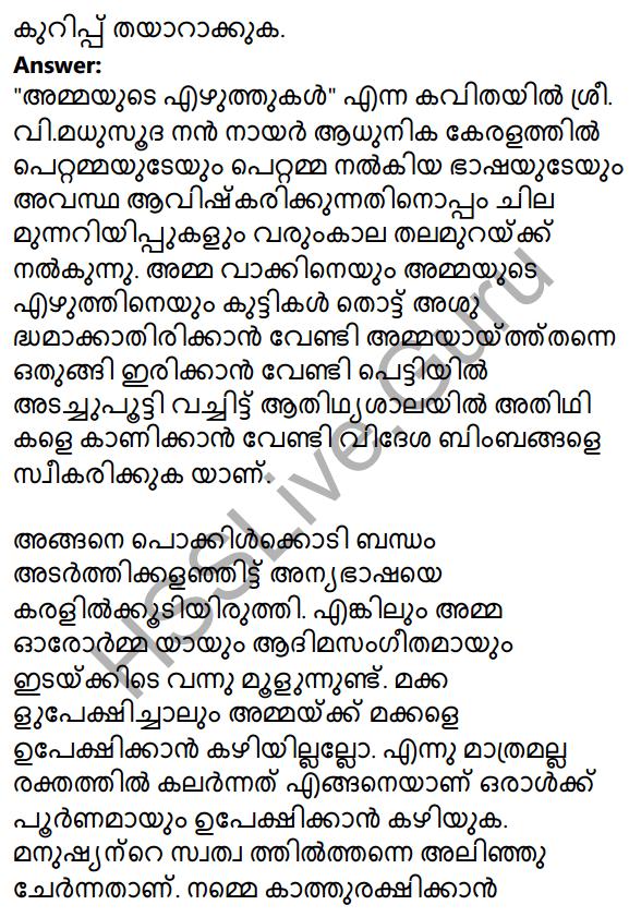 Kerala SSLC Malayalam Model Question Paper 4 (Adisthana Padavali) 14