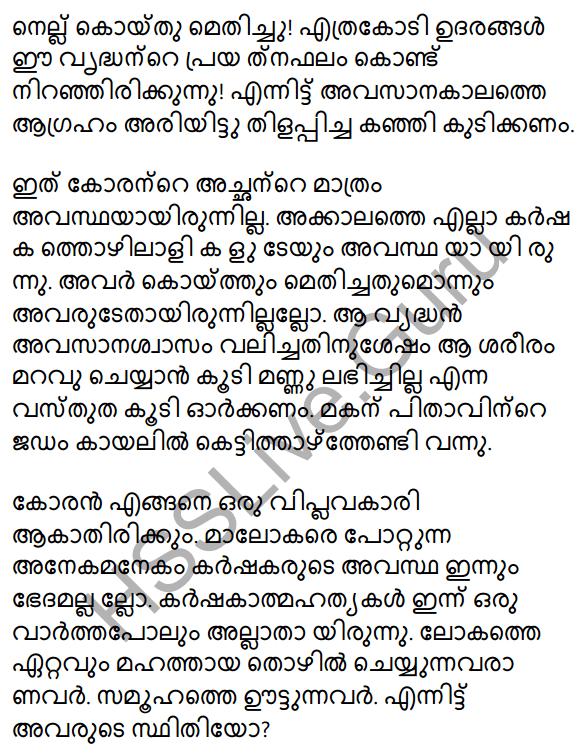 Kerala SSLC Malayalam Model Question Paper 4 (Adisthana Padavali) 17