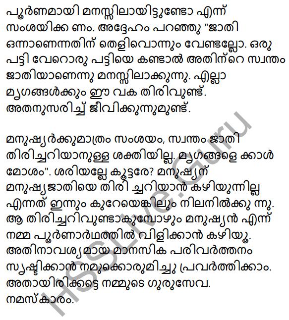 Kerala SSLC Malayalam Model Question Paper 4 (Adisthana Padavali) 29