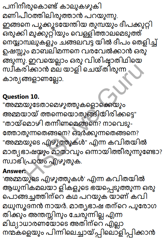 Kerala SSLC Malayalam Previous Year Question Paper March 2019 (Adisthana Padavali) 14