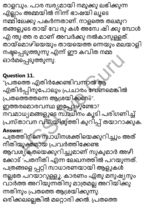 Kerala SSLC Malayalam Previous Year Question Paper March 2019 (Adisthana Padavali) 16