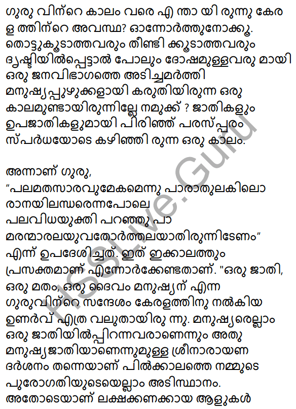 Kerala SSLC Malayalam Previous Year Question Paper March 2019 (Adisthana Padavali) 24