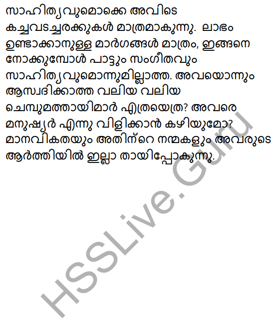 Kerala SSLC Malayalam Previous Year Question Paper March 2019 (Adisthana Padavali) 32