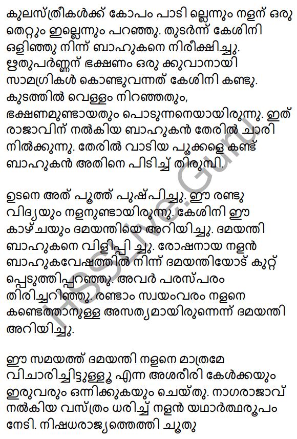 Keshini Mozhi Summary 7