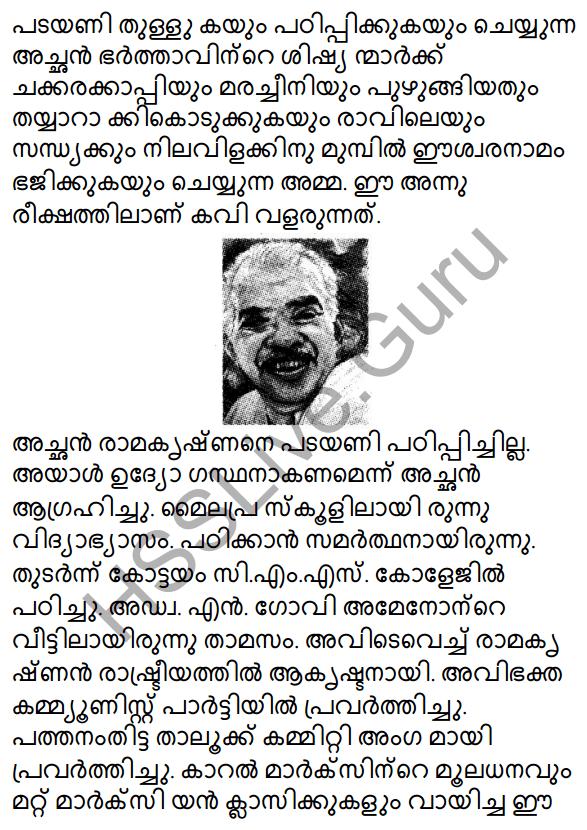 Kirathavritham Summary 2