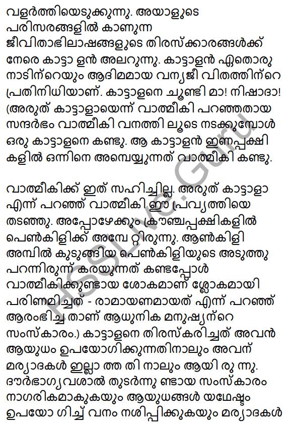 Kirathavritham Summary 7