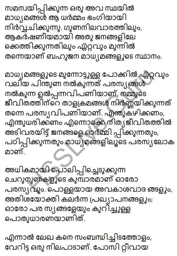 Madhyamavicharam Summary 2