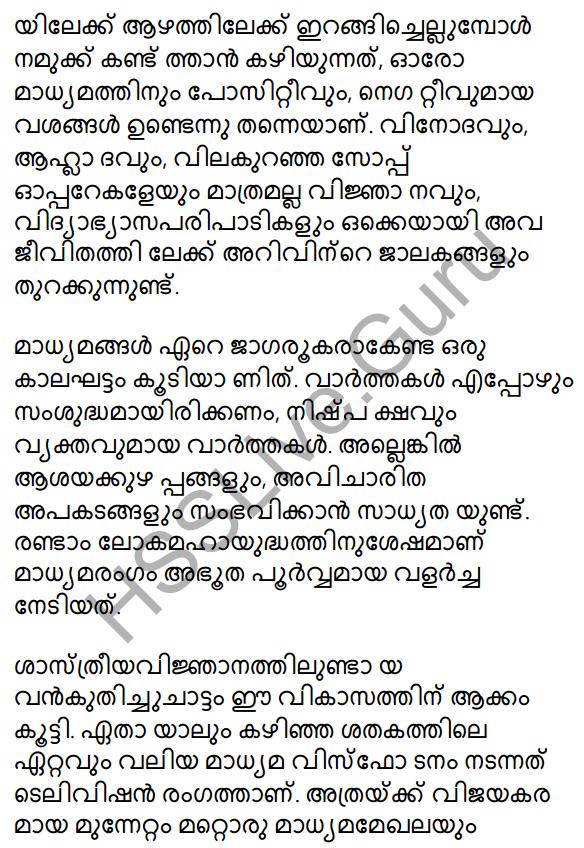 Madhyamavicharam Summary 4