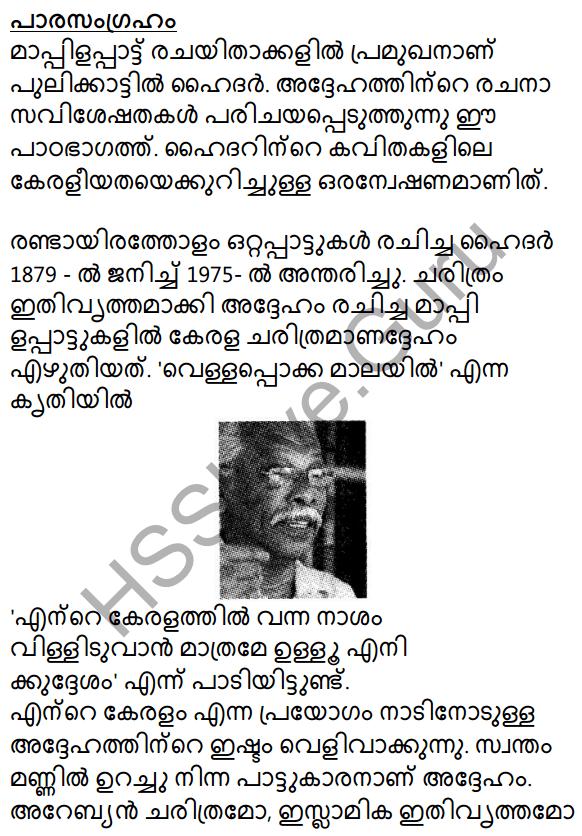 Mappilappattile Keraleeyatha Summary 1