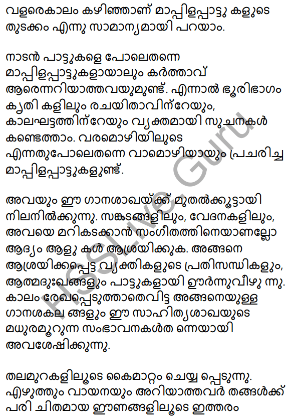 Mappilappattile Keraleeyatha Summary 11