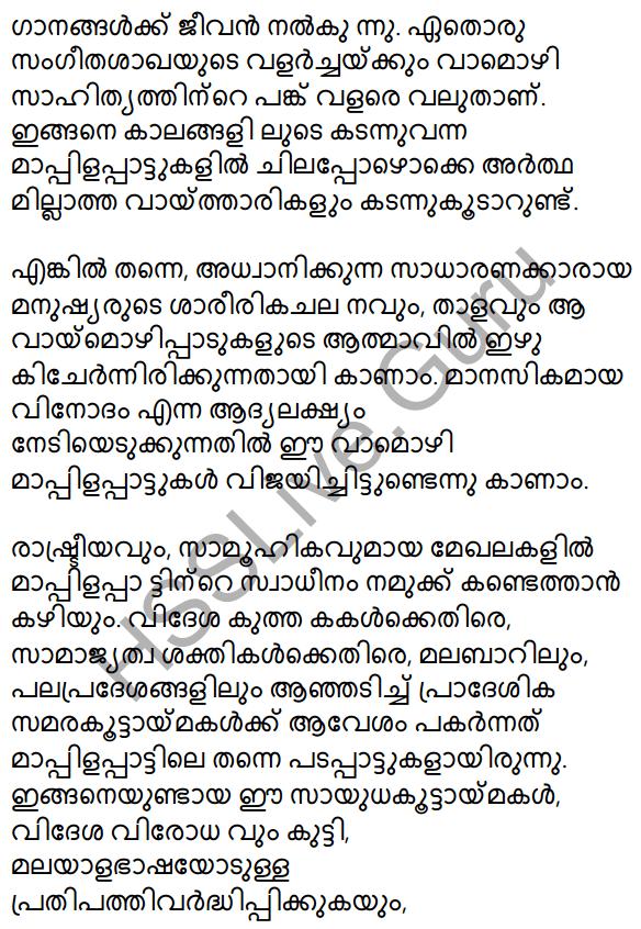Mappilappattile Keraleeyatha Summary 12