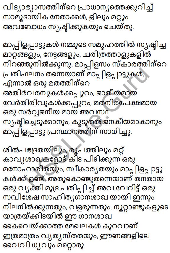 Mappilappattile Keraleeyatha Summary 13