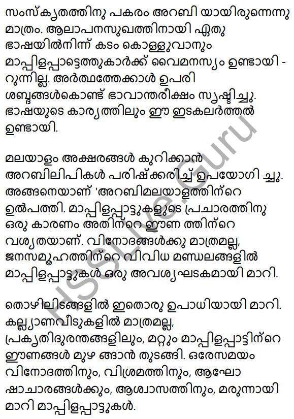 Mappilappattile Keraleeyatha Summary 7