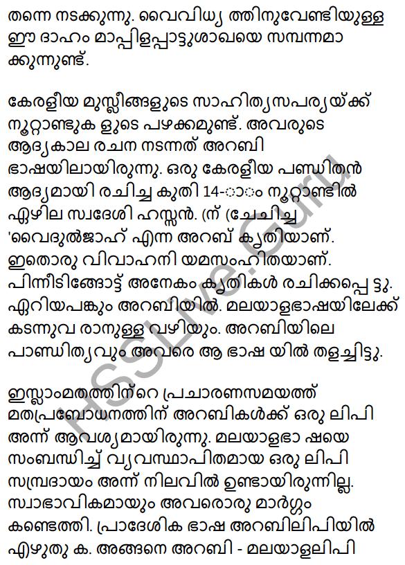 Mappilappattile Keraleeyatha Summary 9