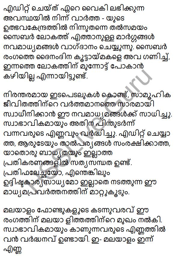 Navamadhyamangal Shakthiyum Sadhyathayum Summary 2