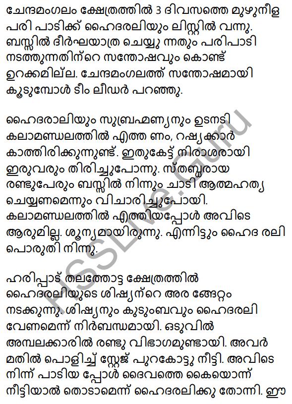 Padathinte Pathathil Summary 10