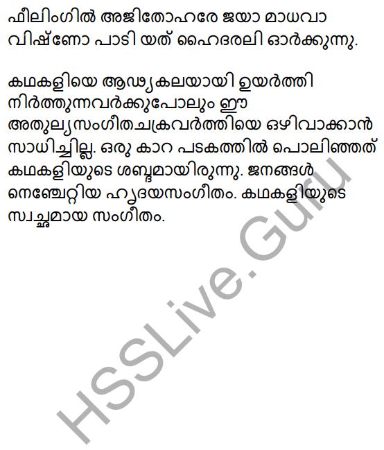 Padathinte Pathathil Summary 11