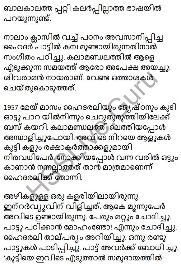 Padathinte Pathathil Summary 2